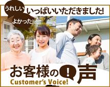 上越市、妙高市、糸魚川市やその周辺のエリア、その他地域のお客様の声