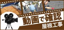 上越市、妙高市、糸魚川市やその周辺のエリア、その他地域の屋根工事を動画で確認