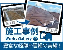 上越市、妙高市、糸魚川市やその周辺のエリア、その他地域の施工事例