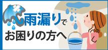 上越市、妙高市、糸魚川市やその周辺エリアで雨漏りでお困りの方へ