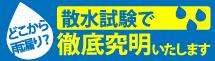 上越市、妙高市、糸魚川市やその周辺エリアの雨漏り対策、散水試験もお任せください