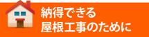 上越市、妙高市、糸魚川市やその周辺エリアで納得できる屋根工事のために