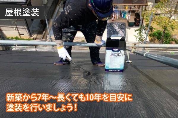 屋根塗装、新築から7~10年を目安に塗装を行いましょう