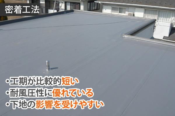 密着工法・工期が比較的短い ・耐風圧性に優れている ・下地の影響を受けやすい