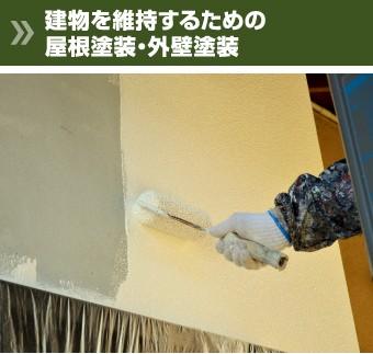 建物を維持するための屋根塗装・外壁塗装