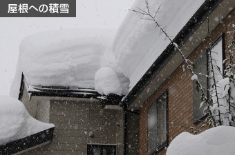 屋根への積雪