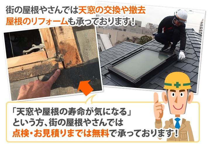 街の屋根やさんでは天窓の交換や撤去屋根のリフォームも承っております