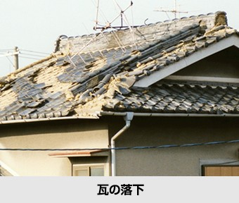 被災による瓦の落下