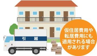 仮住居費用や転居費用にも適用される場合があります