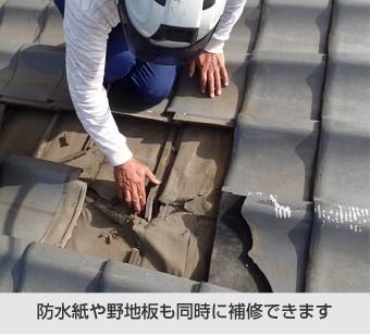 防水紙や野地板も同時に補修できます