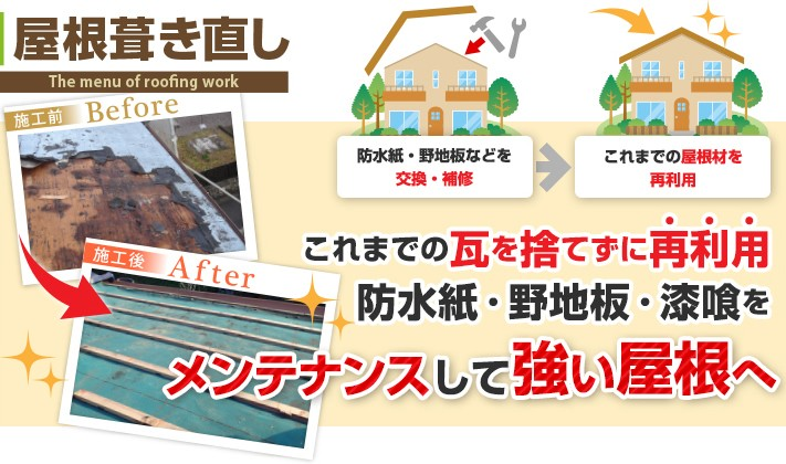 屋根葺き直し 防水紙・野地板・漆喰をメンテナンスして強い屋根へ