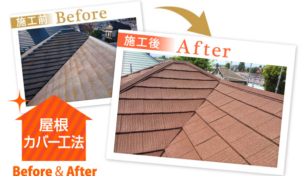 屋根カバー工法のビフォーアフター