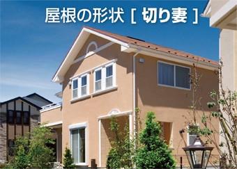 屋根の形状【切り妻】
