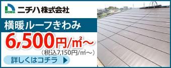 ニチハ横暖ルーフ7150円/㎡~