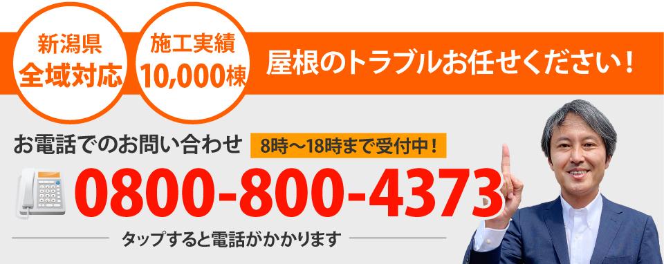 上越市、妙高市、糸魚川市やその周辺エリアで屋根工事なら街の屋根やさん上越店にお任せ下さい!