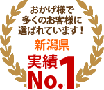 上越市・妙高市・糸魚川市やその周辺エリア、おかげさまで多くのお客様に選ばれています!