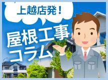 上越市、妙高市、糸魚川市やその周辺エリアの屋根工事コラム