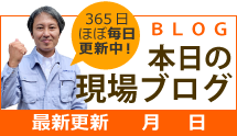 上越市、妙高市、糸魚川市やその周辺エリア、その他地域のブログ