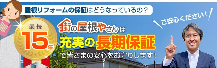 街の屋根やさん上越店はは安心の瑕疵保険登録事業者です