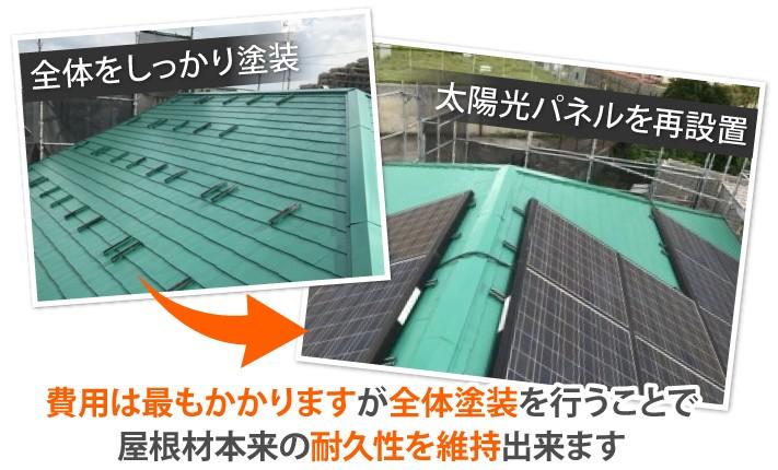 費用は最もかかりますが全体塗装を行うことで屋根材本来の耐久性を維持出来ます
