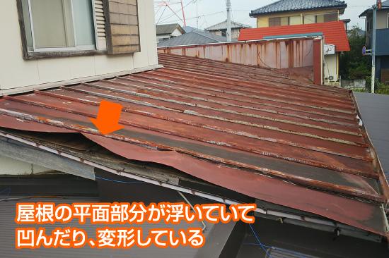 屋根の平面部分が浮いていて凹んだり、変形している